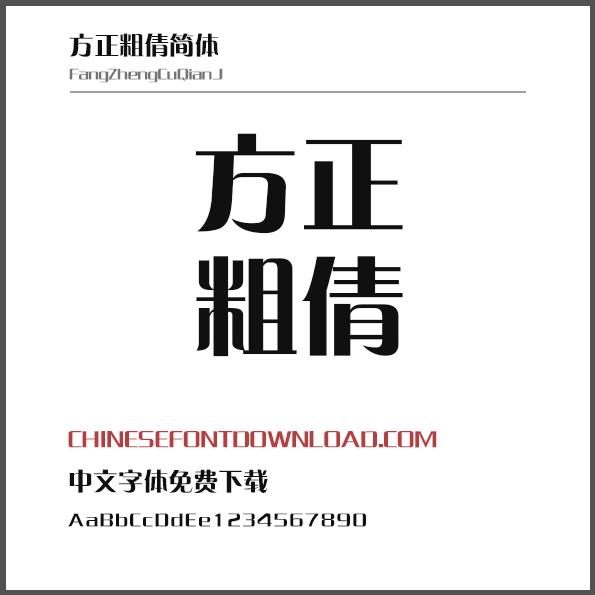 Fang Zheng Cu Qian J