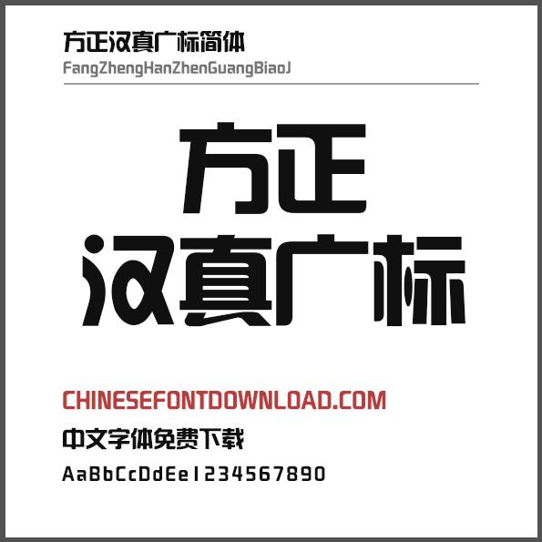 Fang Zheng Han Zhen Guang Biao J