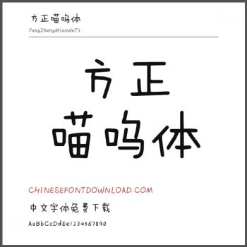 FangZhengMiaoWuTi