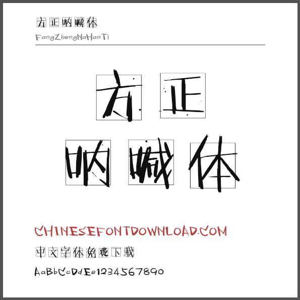 Fang Zheng Na Han Ti