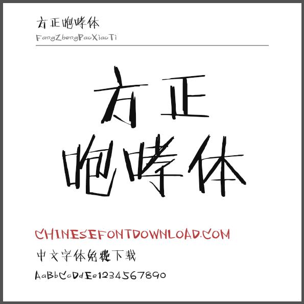Fang Zheng Pao Xiao Ti