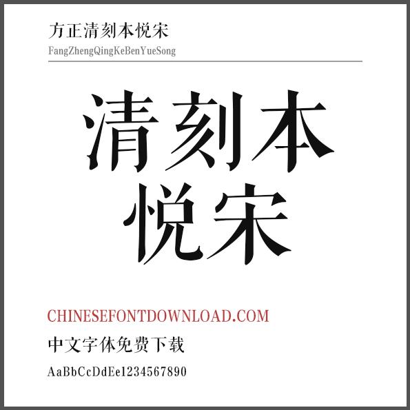 Fang Zheng Qing Ke Ben Yue Song