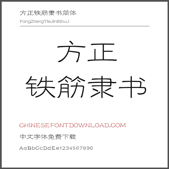 Fang Zheng Tie Jin li Shu J