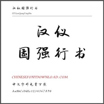 HYGuoQiangXingShu