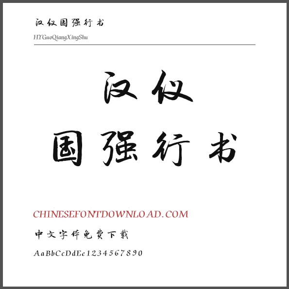 HY Guo Qiang Xing Shu W
