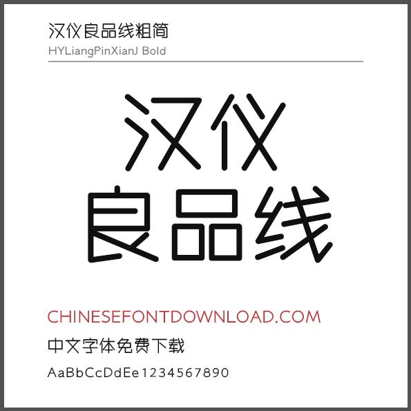 HY Liang Pin Xian J Bold