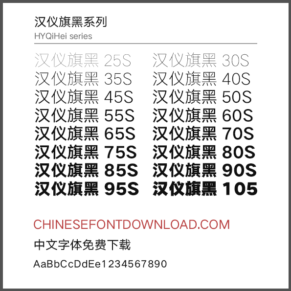 HY Qi Hei series