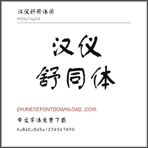 HY Shu Tong Ti J