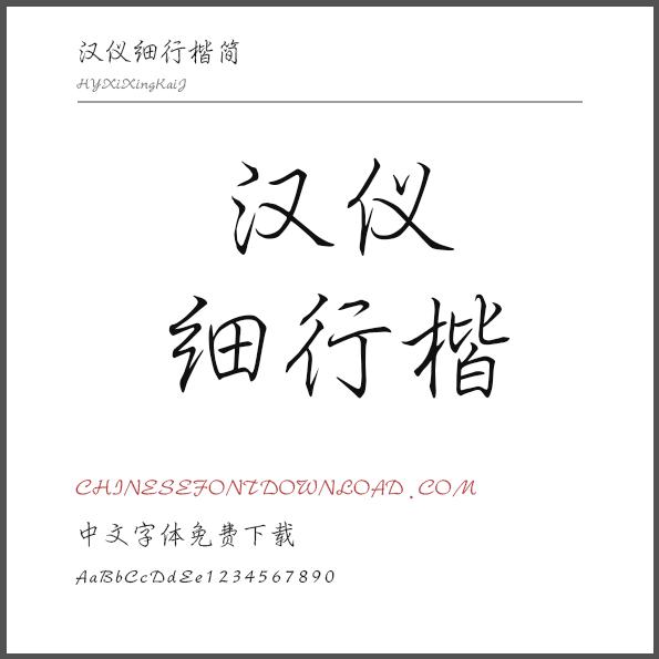 HY Xi Xing Kai J