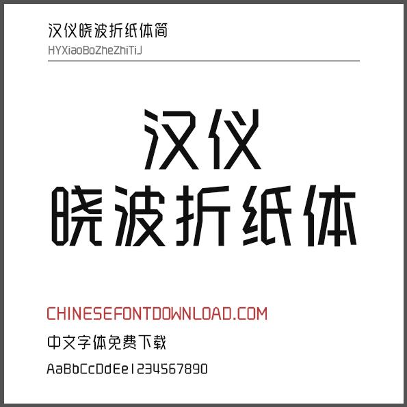 HY Xiao Bo Zhe Zhi Ti