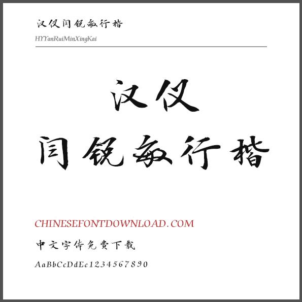 HY Yan Rui Min Xing Kai W