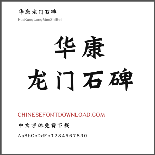 Hua Kang Long Men Shi Bei