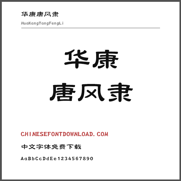 Hua Kang Tang Feng Li