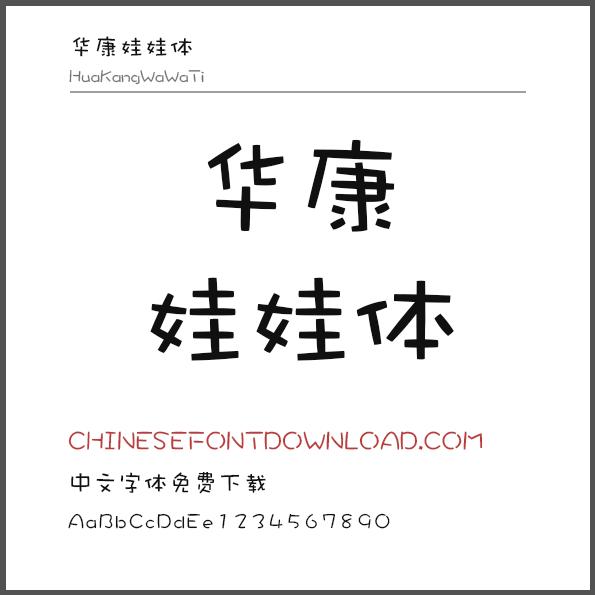 Hua Kang Wa Wa Ti Chinese Font Download