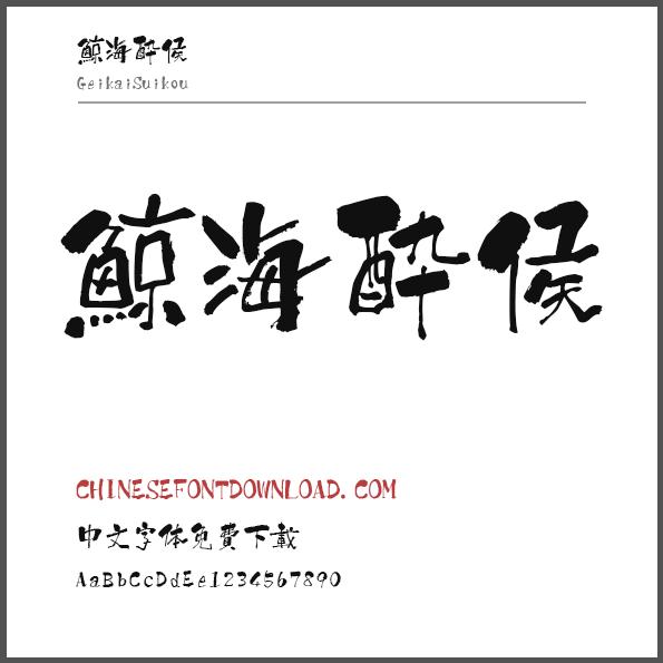 Jin Hai Zui Hou