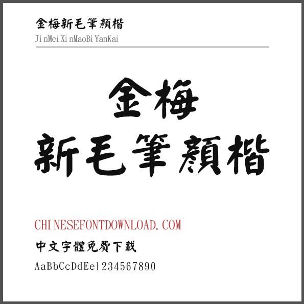 Jin Mei Xin Mao Bi Yan Kai
