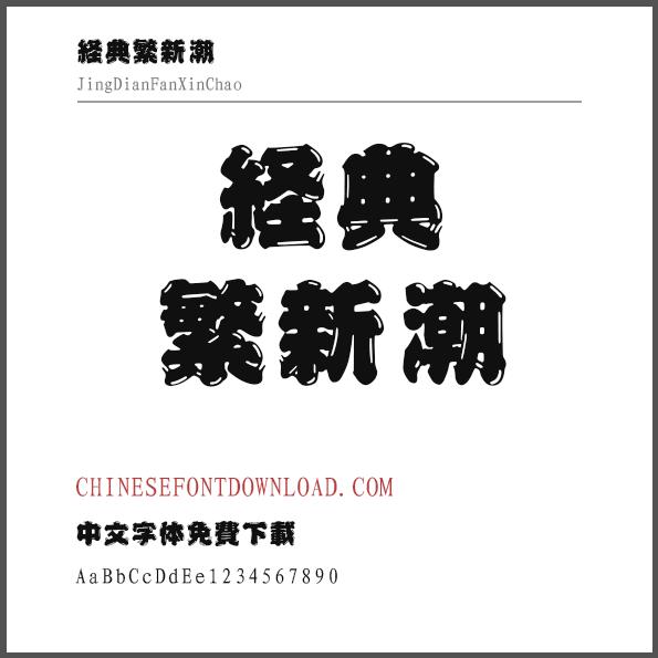 Jing Dian Fan Xin Chao