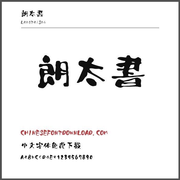 Lang Tai Shu