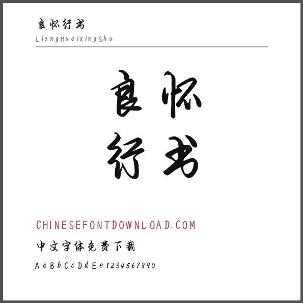 Liang Huai Xing Shu