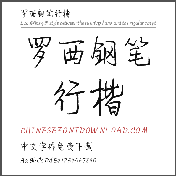 LuoXiGangBi style between the running hand and the regular script