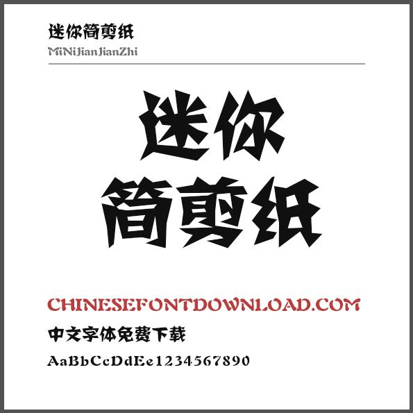 MiNi Jian Jian Zhi