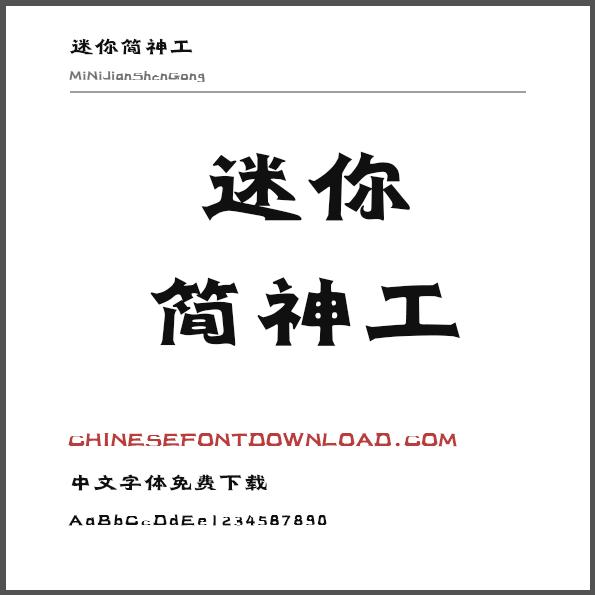 MiNi Jian Shen Gong