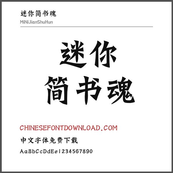 MiNi Jian Shu Hun
