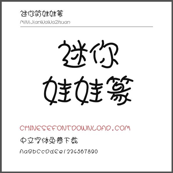 MiNi Jian Wa Wa Zhuan
