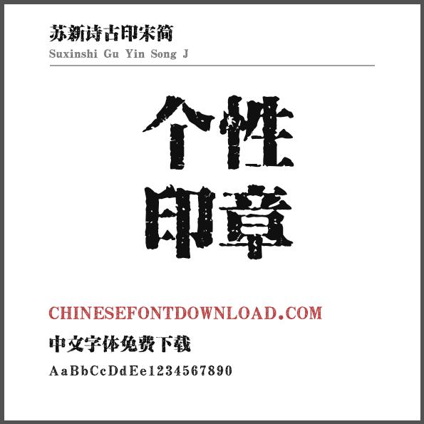 Suxinshi Gu Yin Song J