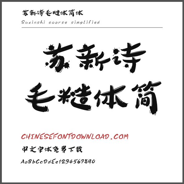 Suxinshi coarse simplified