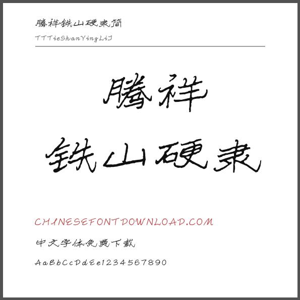 TT Tie Shan Ying Li J