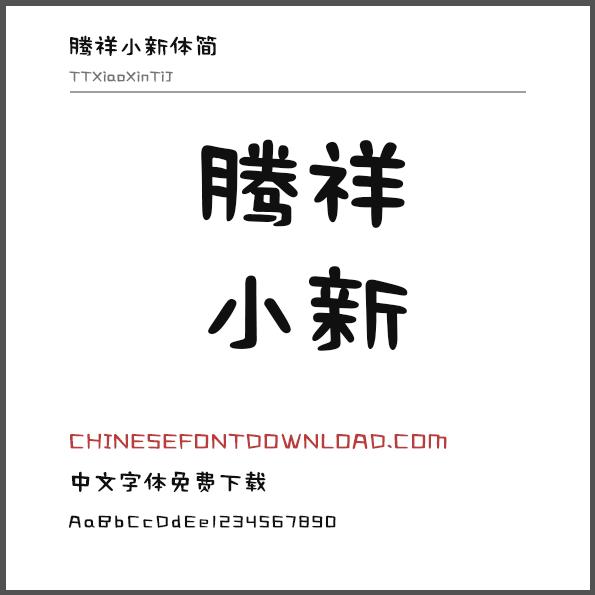 TT Xiao Xin Ti J