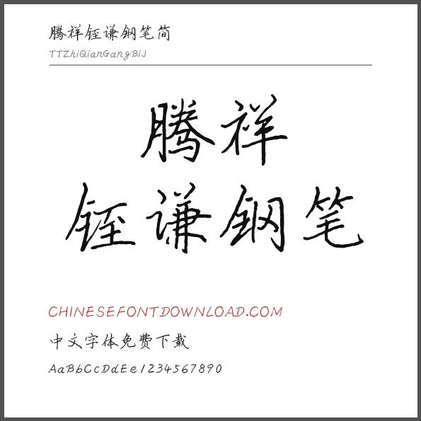 TT Zhi Qian Gang Bi J