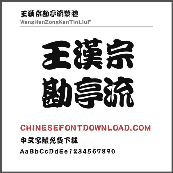 Wang Han Zong Kan Tin Liu F