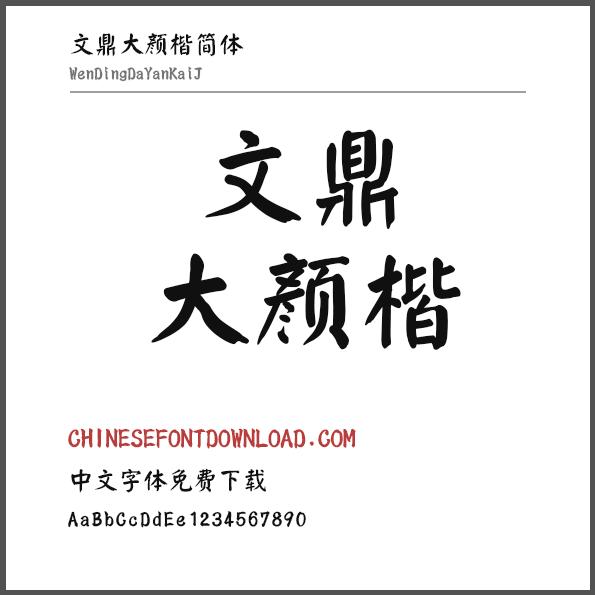 Wen Ding Da Yan Kai J