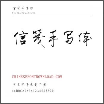 XinJianShouXieTi