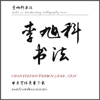 Xuke Li Handwriting Calligraphy Font