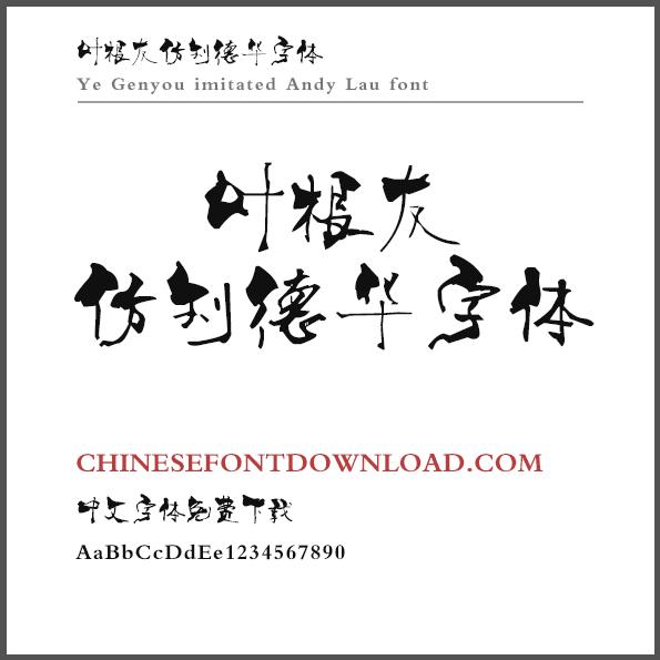 Ye Genyou imitated Andy Lau font
