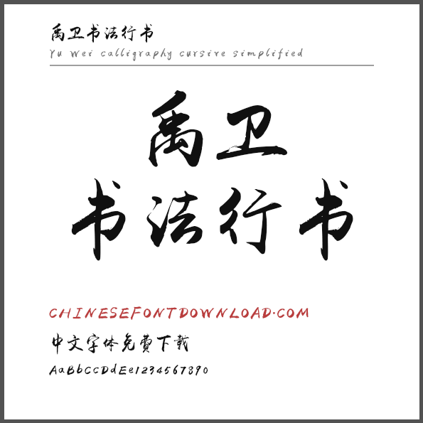 Yu wei calligraphy cursive simplified chinese font download