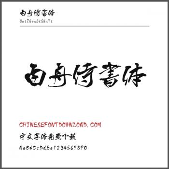 Bai Zhou Si Shu Ti