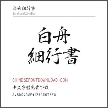 Bai Zhou Xi Xing Shu