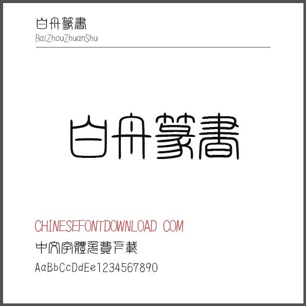 Bai Zhou Zhuan Shu