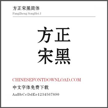 Fang Zheng SongHei J