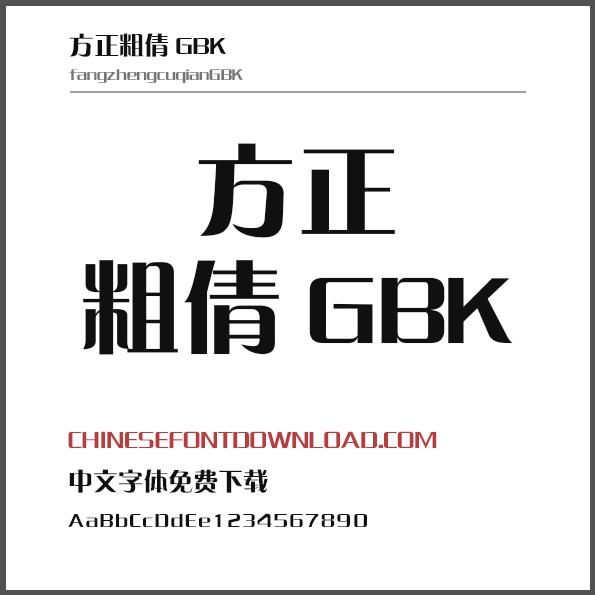 Fang Zheng Cu Qian GBK Regular