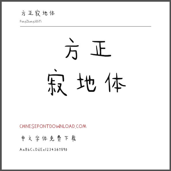 Fang Zheng Ji Di Ti
