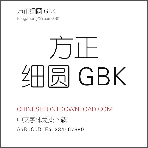 Fang Zheng Xi Yuan GBK Regular