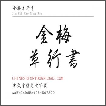 Jin Mei Cao Xing Shu