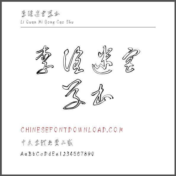 Li Quan Mi Gong Cao Shu