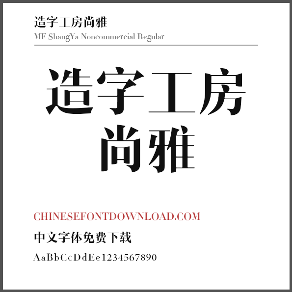 MF ShangYa Noncommercial Regular