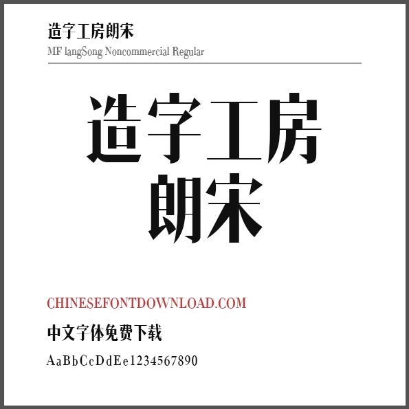 MF langSong Noncommercial Regular